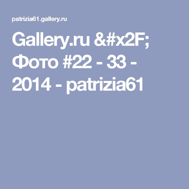Gallery.ru / Фото #22 - 33 - 2014 - patrizia61