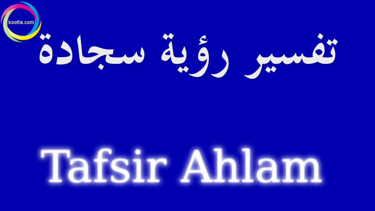 Pin By Tafsir Al Ahalm On تفسير الاحلام Calligraphy Arabic Calligraphy