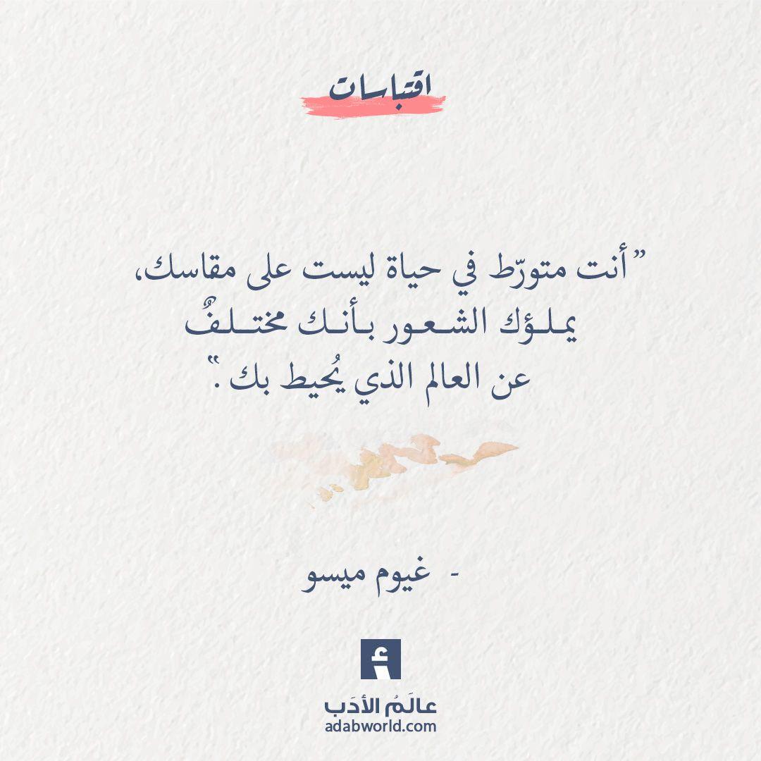 اقتباسات غيوم ميسو أنت متورط في حياة ليست على مقاسك عالم الأدب Quran Quotes Love Words Quotes Cool Words