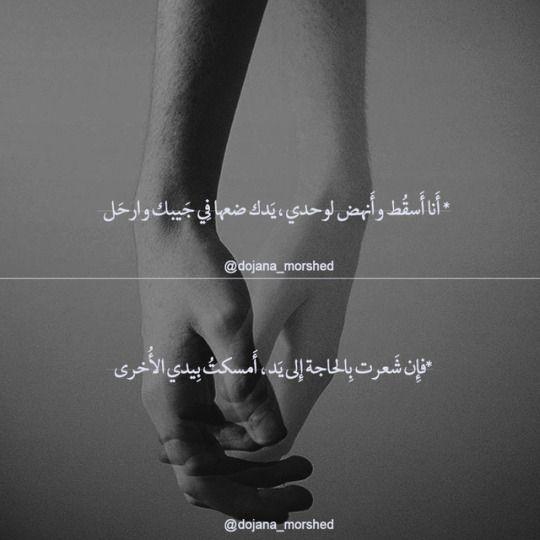 أنا أسقط وأنهض لوحدي يدك ضعها في جيبك وارحل فإن شعرت بالحاجة إلى يد أمسكت بيدي الأخرى Hands Holding Hands Words