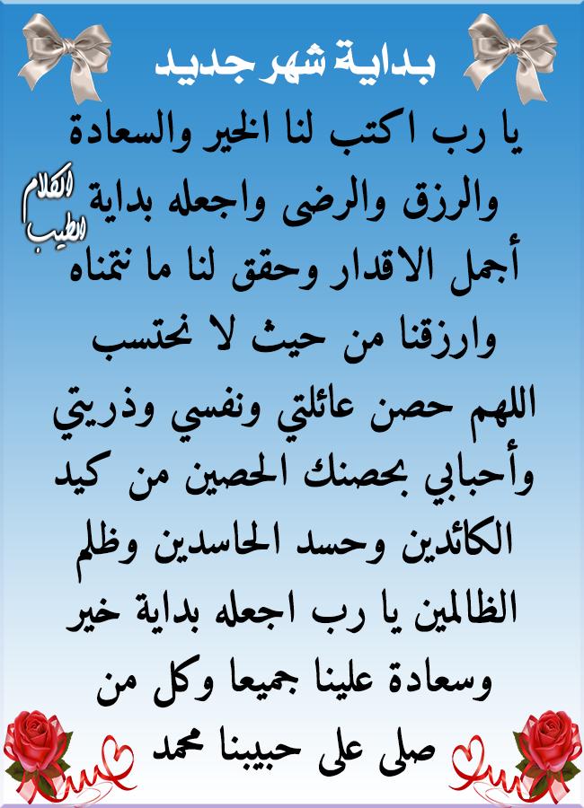بداية شهر جديد 1 9 2020 يارب اكتب لنا الخير والسعادة و الرضى والتوفيق والرزق فيه واجعله بداية أجمل الأقدار وحقق Coffee And Books Prayer For Dad Happy Eid