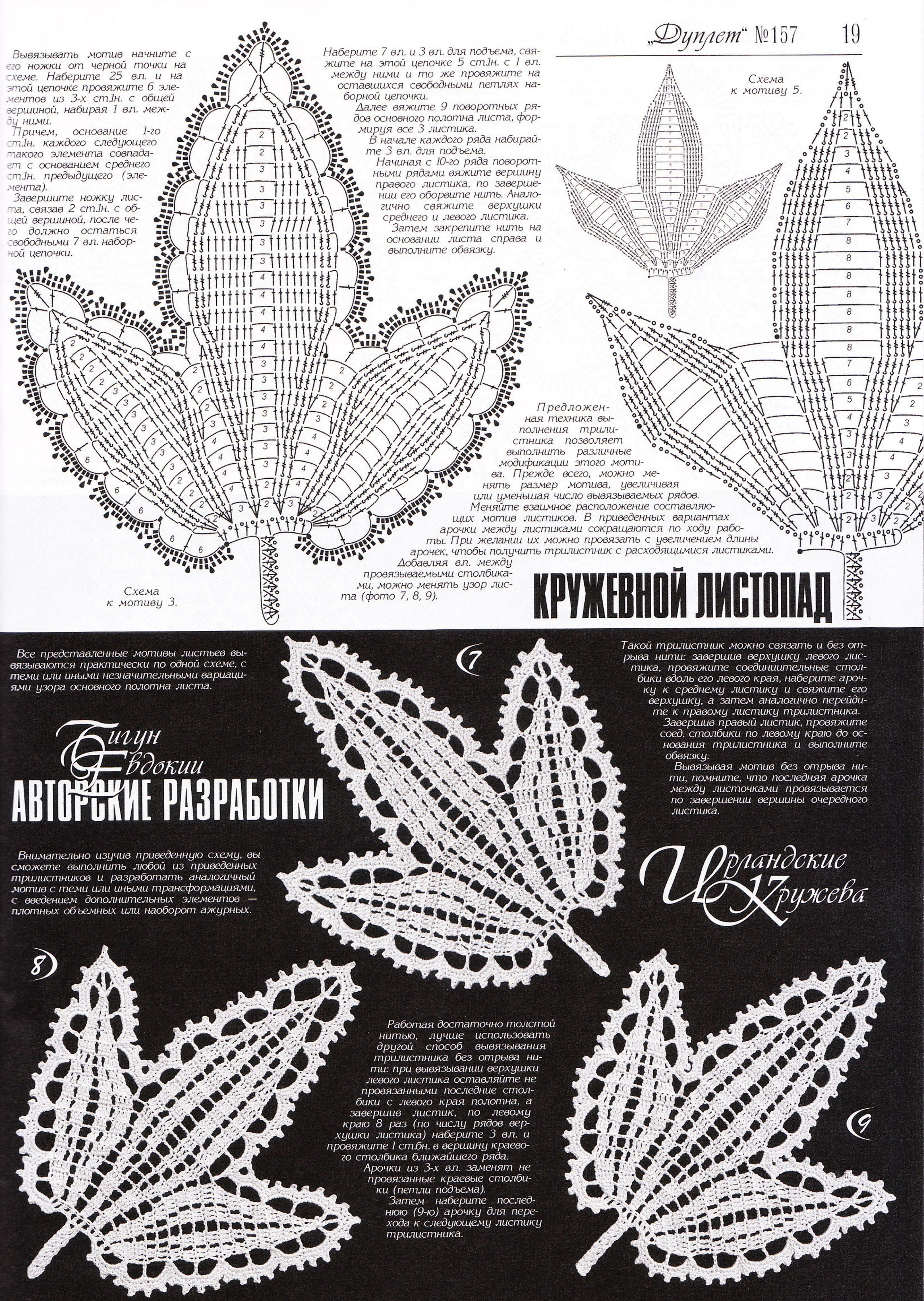 Crochet leaf motifs   Crochet :-) Love it!   Pinterest   Crochet ...