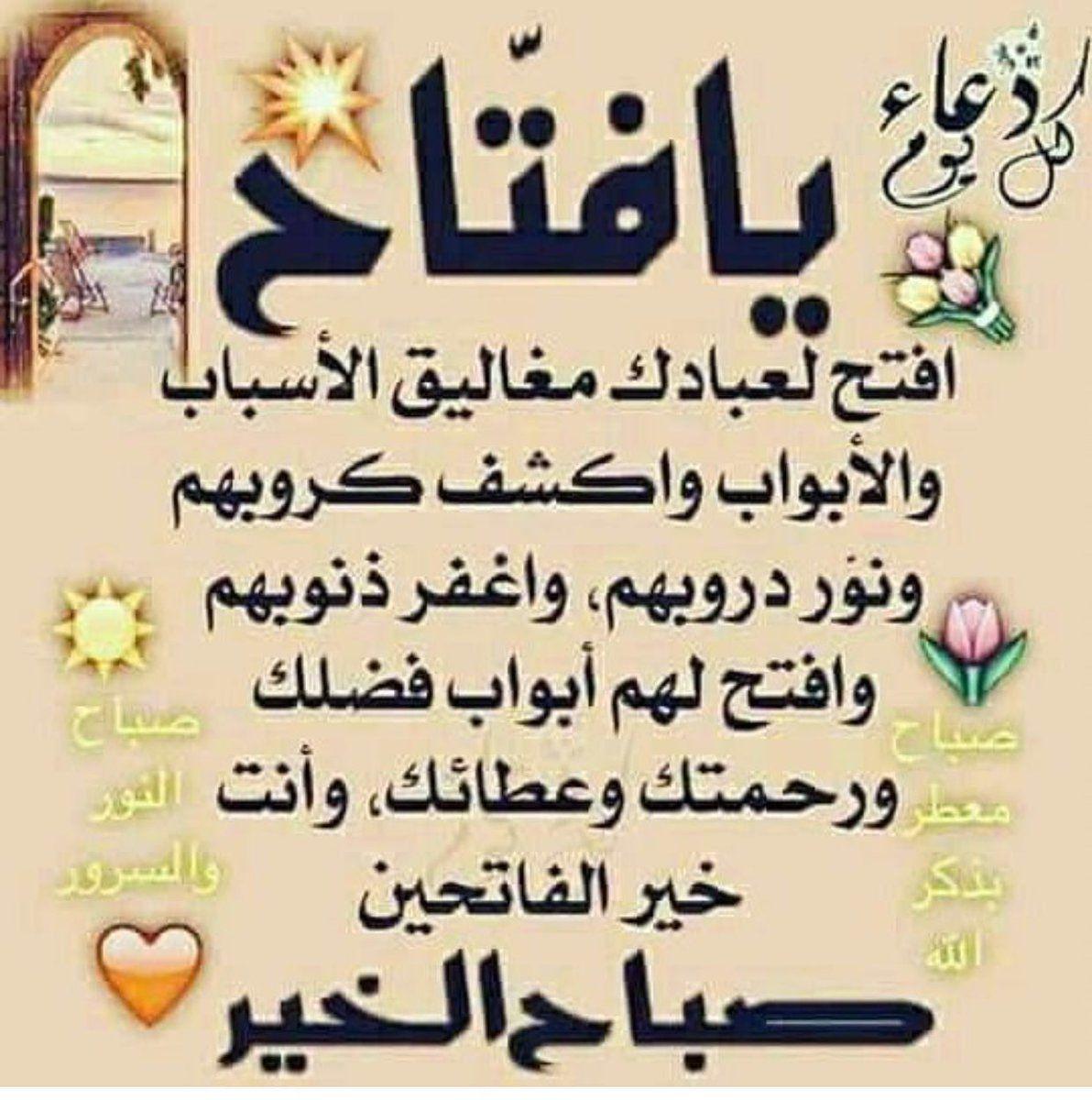 المحامي راشد السويدي Alsowidirashid1 Twitter Good Morning Friends Quotes Islamic Images Good Morning Good Night