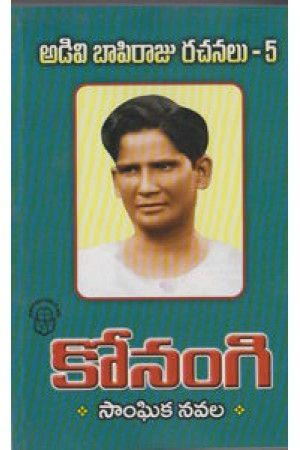 Adivi Bapi Raju Rachanalu - 5 (Konangi) ( అడివి బాపిరాజు రచనలు - 5 కోనంగి) by Adivi Bapi Raju (అడివి బాపి రాజు) - Telugu Book Novel (తెలుగు పుస్తకం నవల) - Anandbooks.com