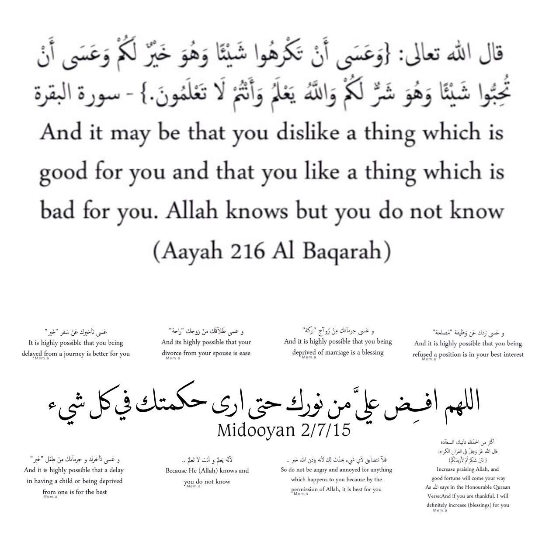 كل شيء لحكمة لا نعلمها لا تيأس وعسى ان تكرهوا شيئا وهو خير لكم Quran Quotes Beautiful Quran Quotes Quotes