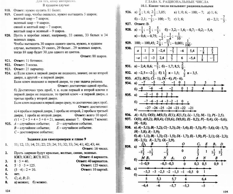 шарыгина математика 6 и гдз гдз ответы класс дорофеев