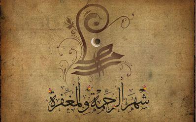 قسم شهر رمضان المبارك Ramadan Calligraphy Ramadan Kareem