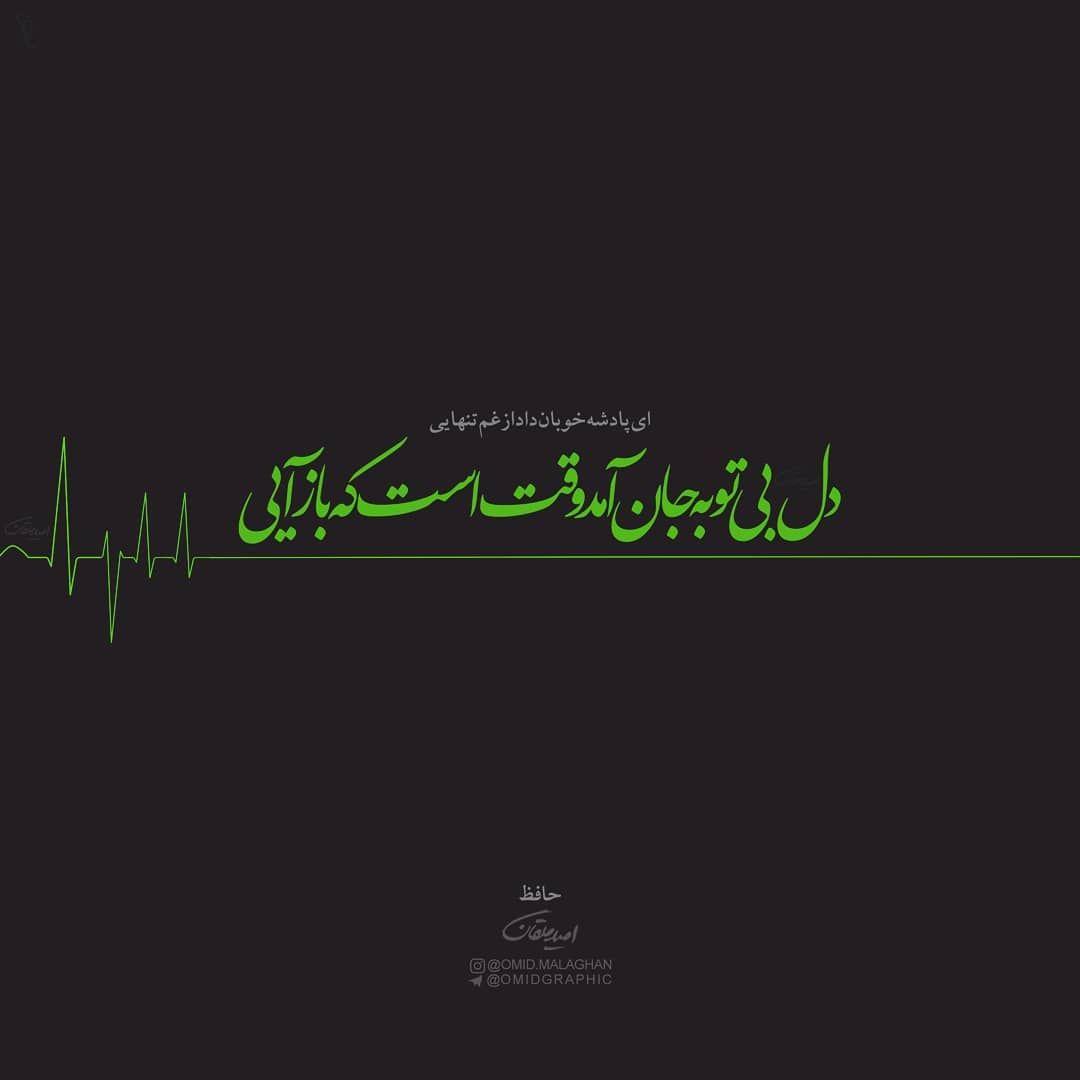 حافظ ای پادشه خوبان داد از غم تنهایی دل بی تو به جان آمد وقت است که بازآیی Farsi Quotes Persian Poem Persian Poetry