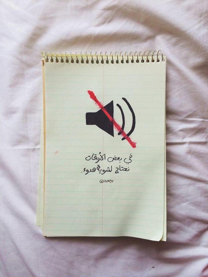 شوية هدوء Drawing Quotes Funny Arabic Quotes Postive Quotes