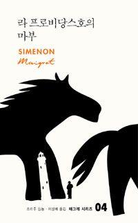 [라 프로비당스호의 마부] 조르주 심농 지음 | 이상해 옮김 | 열린책들 | 2011-05-20 | 원제 Le Charretier de La Providence (1931년) | 매그레 시리즈 4 | 2011-10-16 읽음
