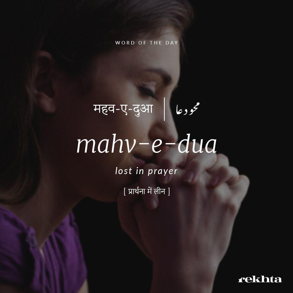 Pin By Atiya Afzal Ansari On Beautiful Words In With