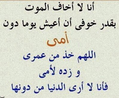 لا اري الدنيا من دونك ياأمي My Pictures Calligraphy Arabic Calligraphy