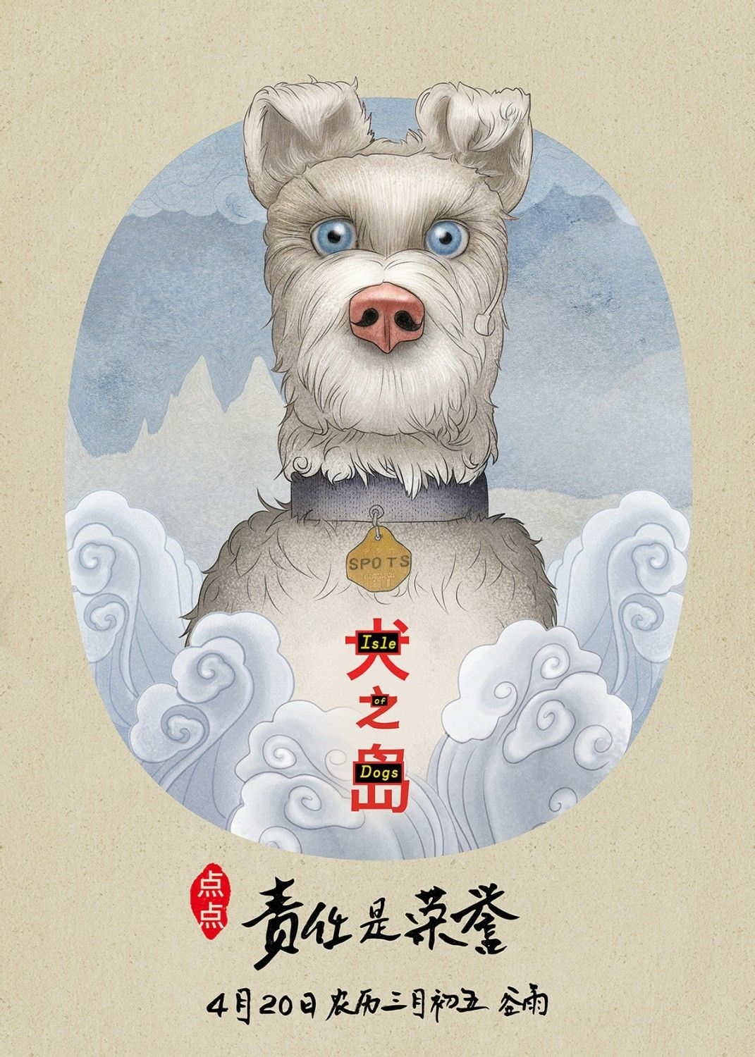 ISLE OF DOGS MOVIE POSTER FILM ART A4 A3 PRINT CINEMA