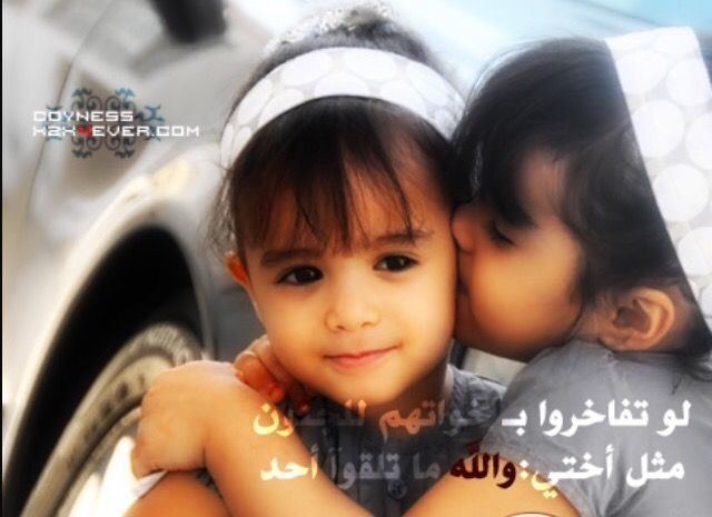 Pin By Somayah Ameen On اختي Sister Love Sisters Baby Face