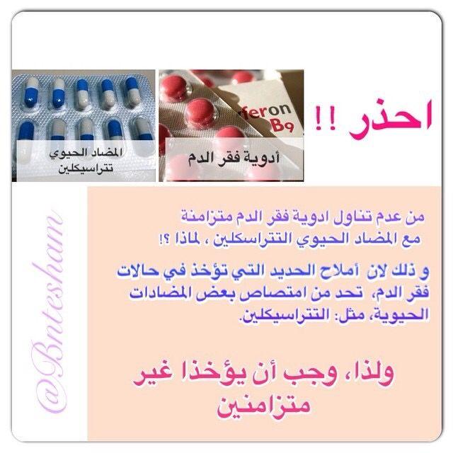 احذر تناول أدوية فقر الدم متزامنة مع المضاد الحيوي التتراسكلين لماذا لان أملاح الحديد التي تؤخذ في حالات فقر الدم تحد من امتص Health Tips Health Medicine