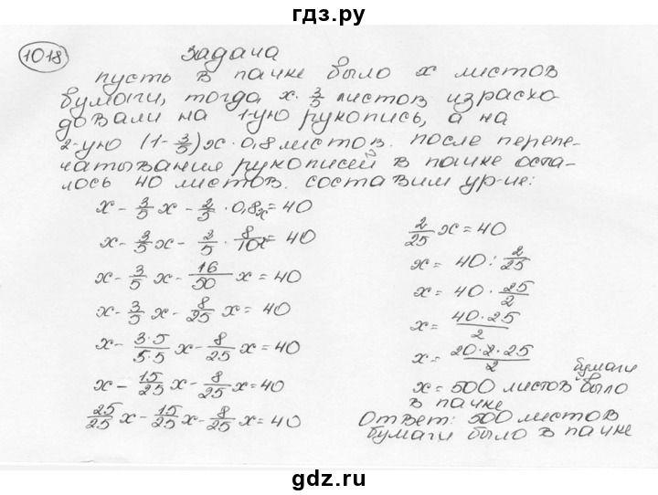 Решебник по мтематике 6 клас веленкин списывай ру