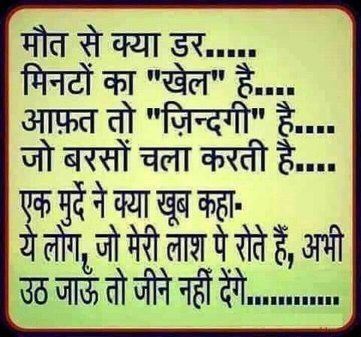 Hindi Quotes, Life Quotes, Quotes