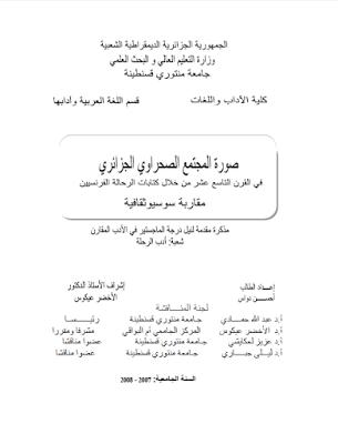 صورة المجتمع الصحراوي الجزائري من القرن التاسع عشر من خلال كتابات الرحالة الفرنسيين رسالة ماجستير Math Blog Posts Blog