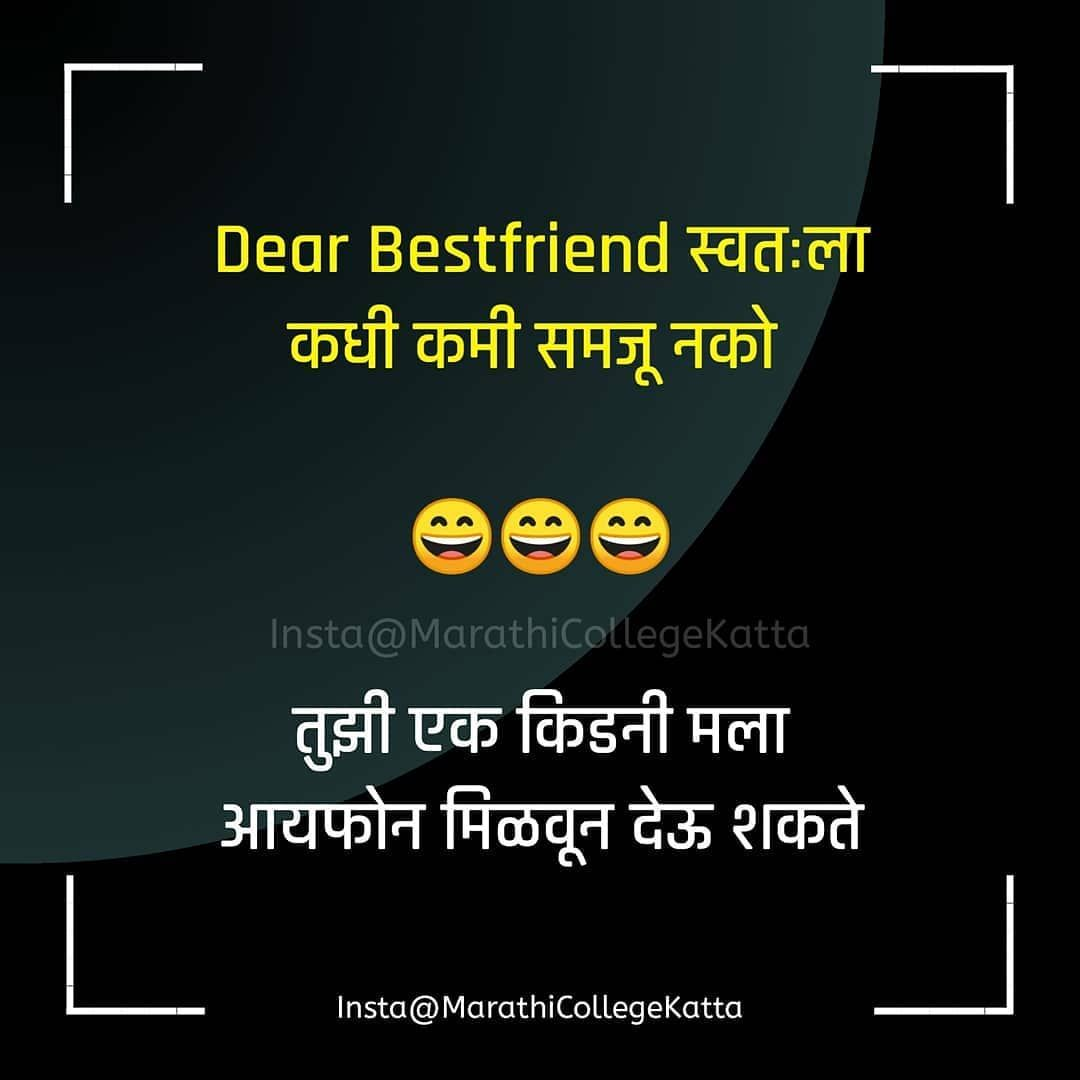 518 Likes 14 Comments À¤®à¤¨ À¤¤à¤² Swag Manatal Swag On Instagram Follow Maraticollegekatta Mara Best Friend Quotes Funny Statuses Marathi Quotes
