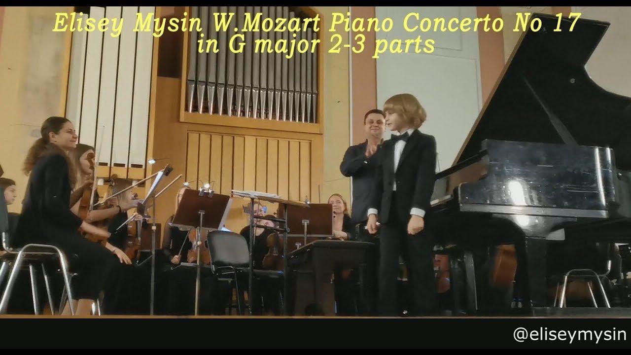 Elisey Mysin W Mozart Piano Concerto No 17 In G Major 2 3 Parts 年轻的钢琴家和作曲家 G Major Solo Performance Piano