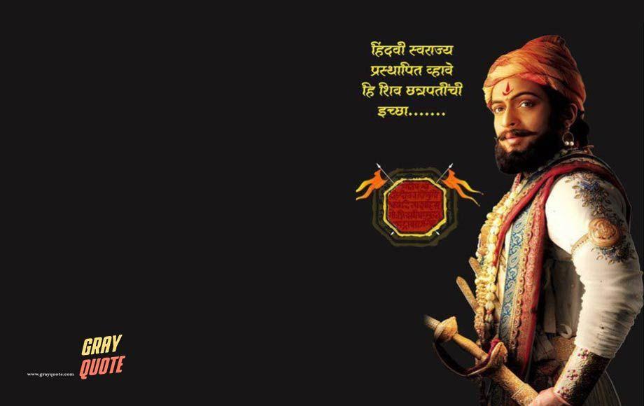 Shivaji Maharaj Image 3d Famous Quotes By Indian Shivaji Maharaj