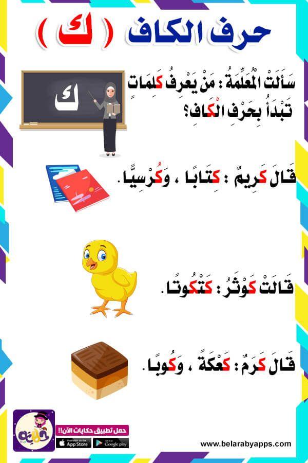 قصة حرف الكاف للروضة بالصور Arabic Alphabet For Kids Arabic Kids Arabic Alphabet