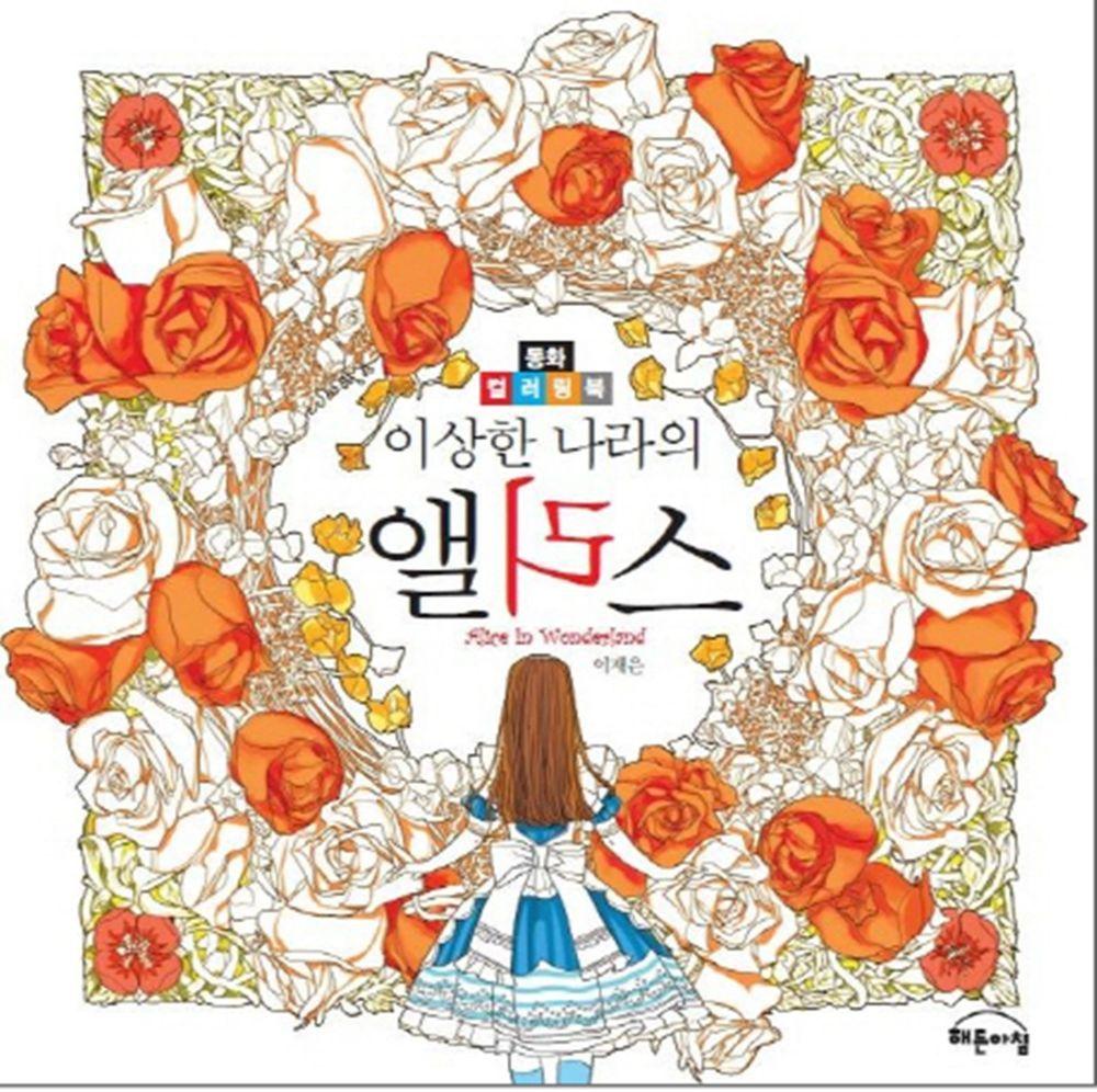 Alice In Wonderland Coloring Book Anti Stress Art Therapy Prenatal Edu Fairy