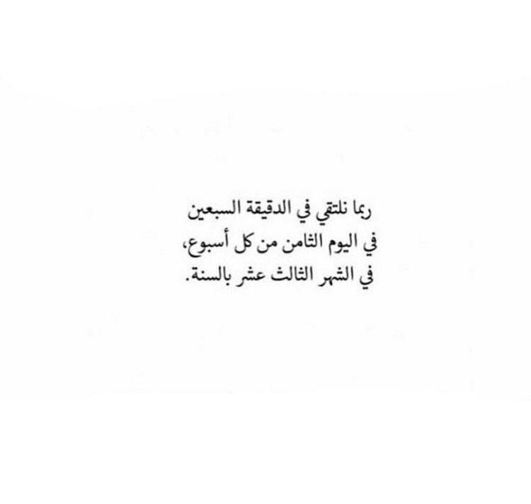 ربما يوما ما سنلتقي مجددا Words Quotes Cool Words Arabic Love Quotes
