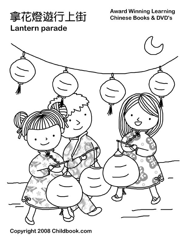 Lantern festival coloring pages chinese coloring pages for Lantern coloring page