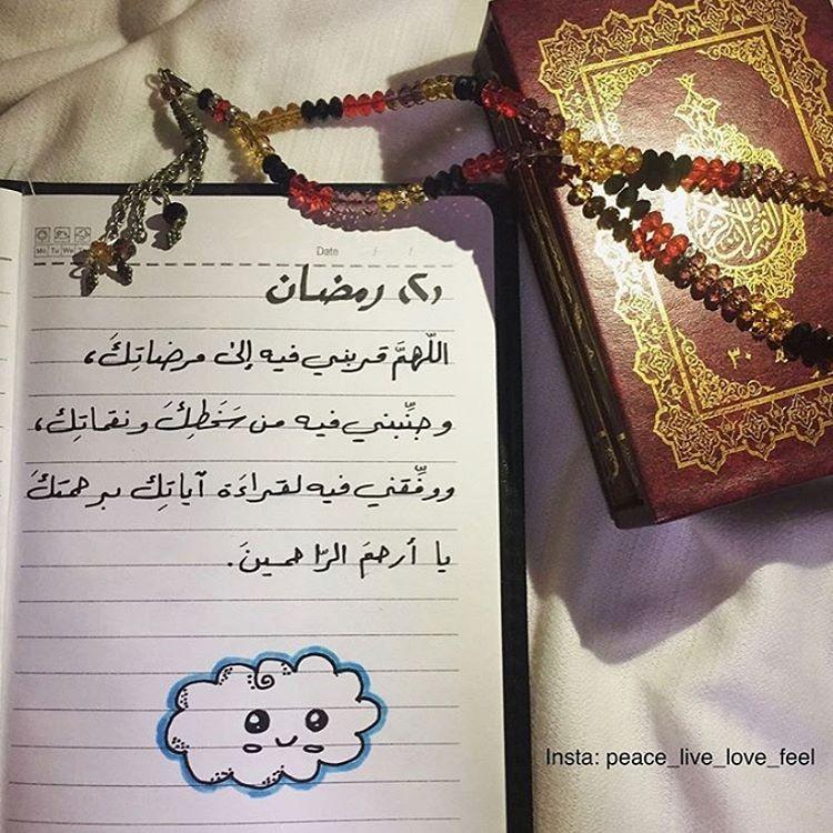 Peace سـلام On Instagram رمضان رمضان كريم رمضان2020 رمضانيات دعاء ادعيه ادعية اسلامي Ramadhan Ramadan Day Ramadan Quotes Ramadan Cards