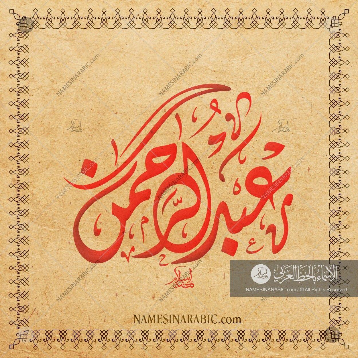 Abdul Rahman عبد الرحمن Names In Arabic Calligraphy Name 5627 Arabic Calligraphy Design Islamic Calligraphy Islamic Caligraphy Art