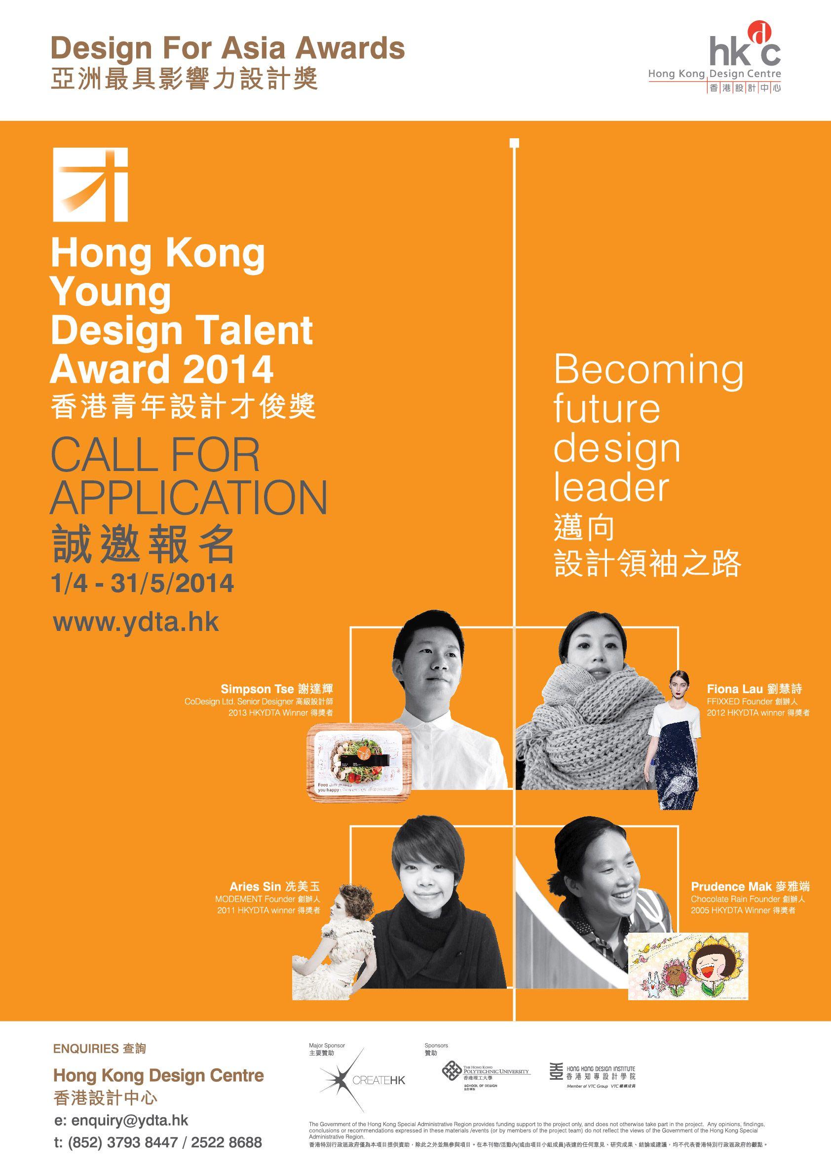 Hong Kong Young Design Talent Award, Call for Application