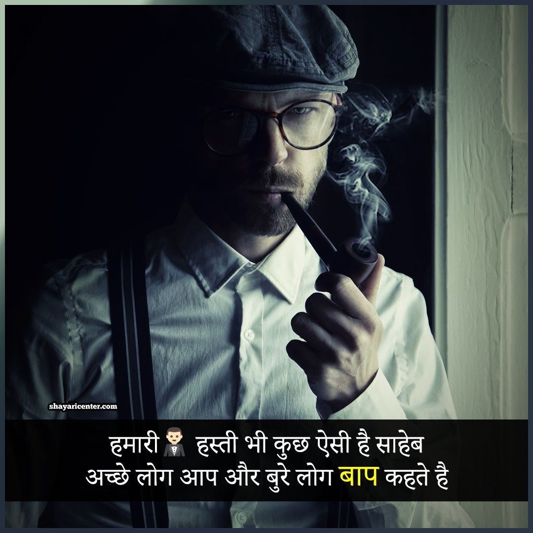 boys attitude quotes in hindi ...
