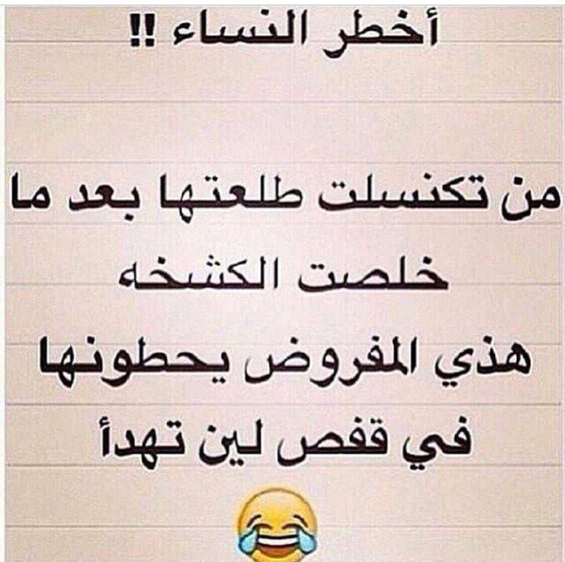 اخطر النساء Funny Quotes Arabic Funny Quotes