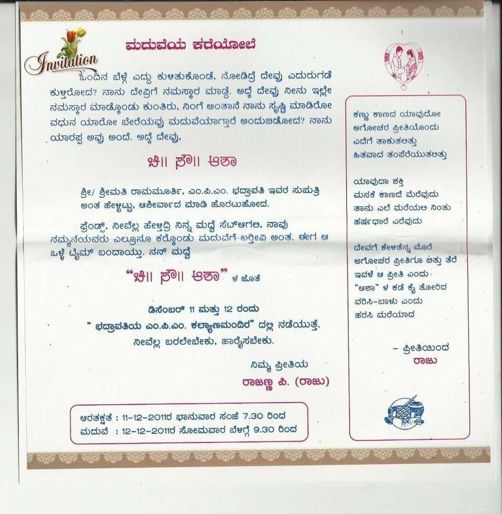 17 Wedding Invitation Quotes For Friends In Kannada Friendship Quote Quotes In 2020 Wedding Invitation Card Quotes Wedding Card Quotes Marriage Invitation Card