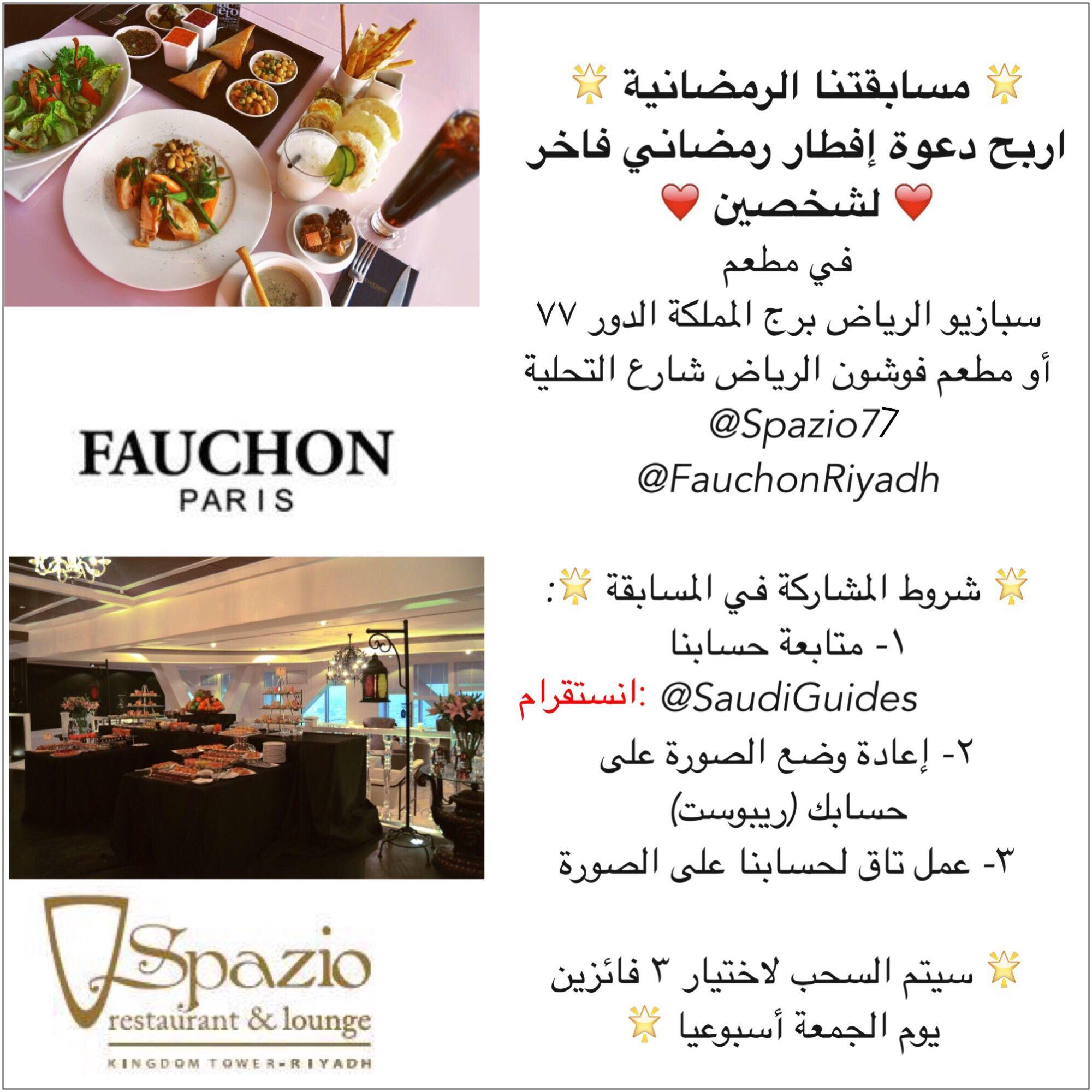 مسابقتنا في رمضان على انستقرام Our Ramadan Competition Announcement