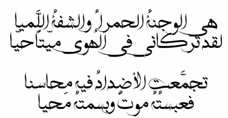 أشعار سودانية عن الشوق للحبيب قمة في الرقي والجمال Arabic Calligraphy Calligraphy