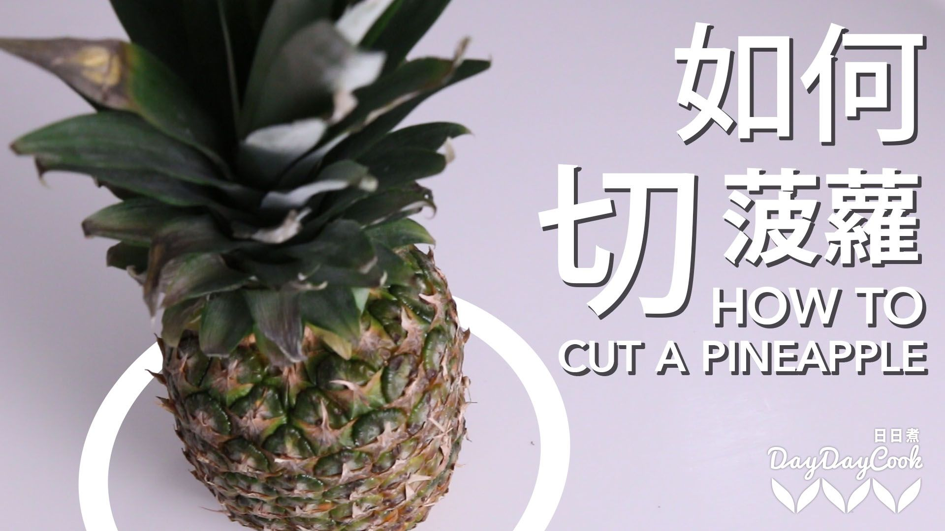 How to cut pineapple? Simple and easy! Click here and take a look!