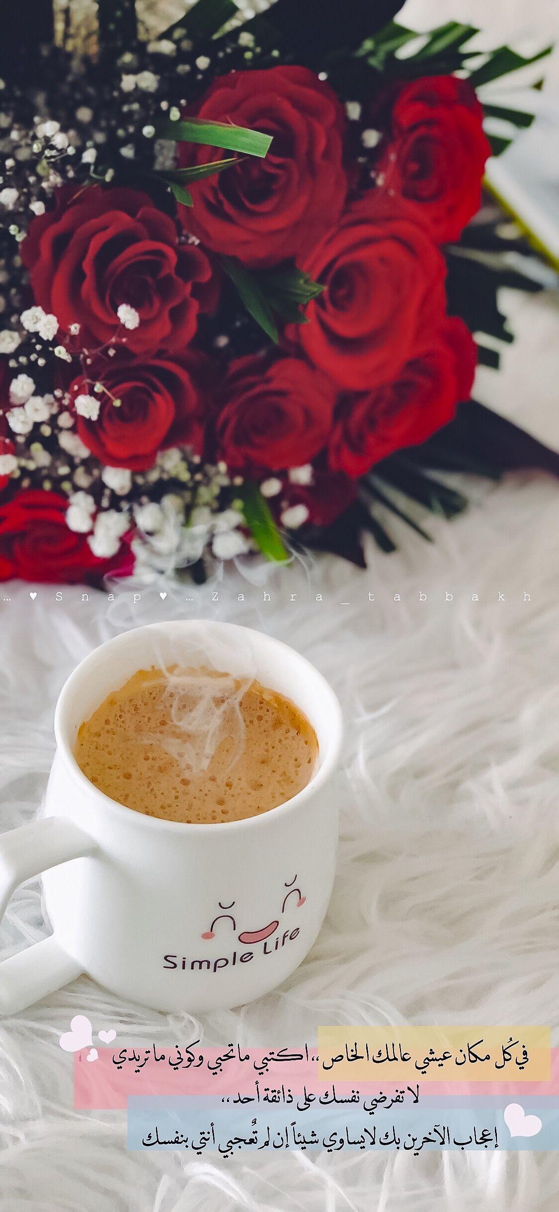 اقتباسات خواطر كلام جميل كلماتي قهوتي قهوة الصباح قهوة المساء قهوة وك Sweet Words Flower Phone Wallpaper Snapchat Quotes