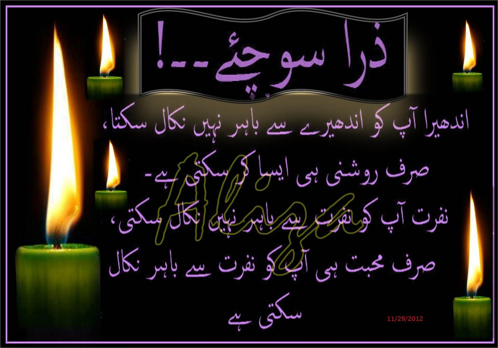 Shayri In English Google Search Quotes T English: Beautiful Friendship Poetry In Urdu - Google Search