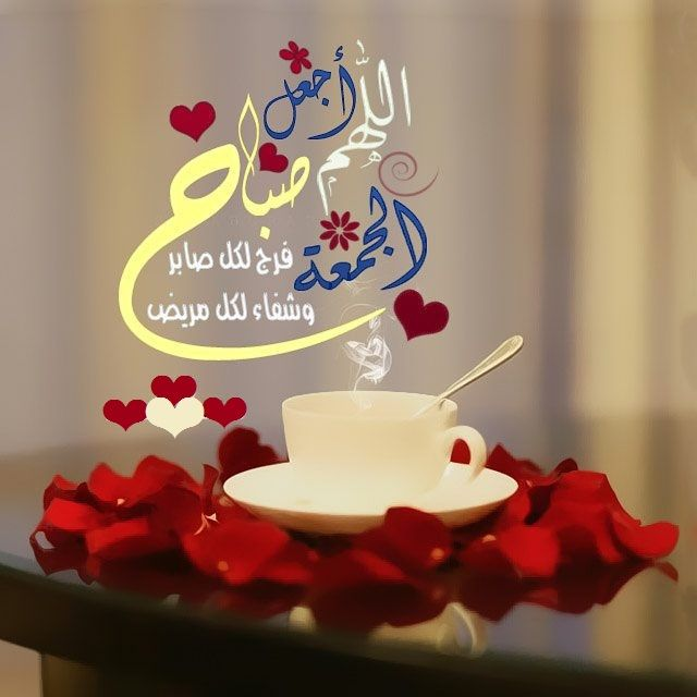 Pin By Desert Rose On بطـاقـات صبـاحيـة واسـلاميـة Good Morning Wishes Blessed Friday Islamic Images