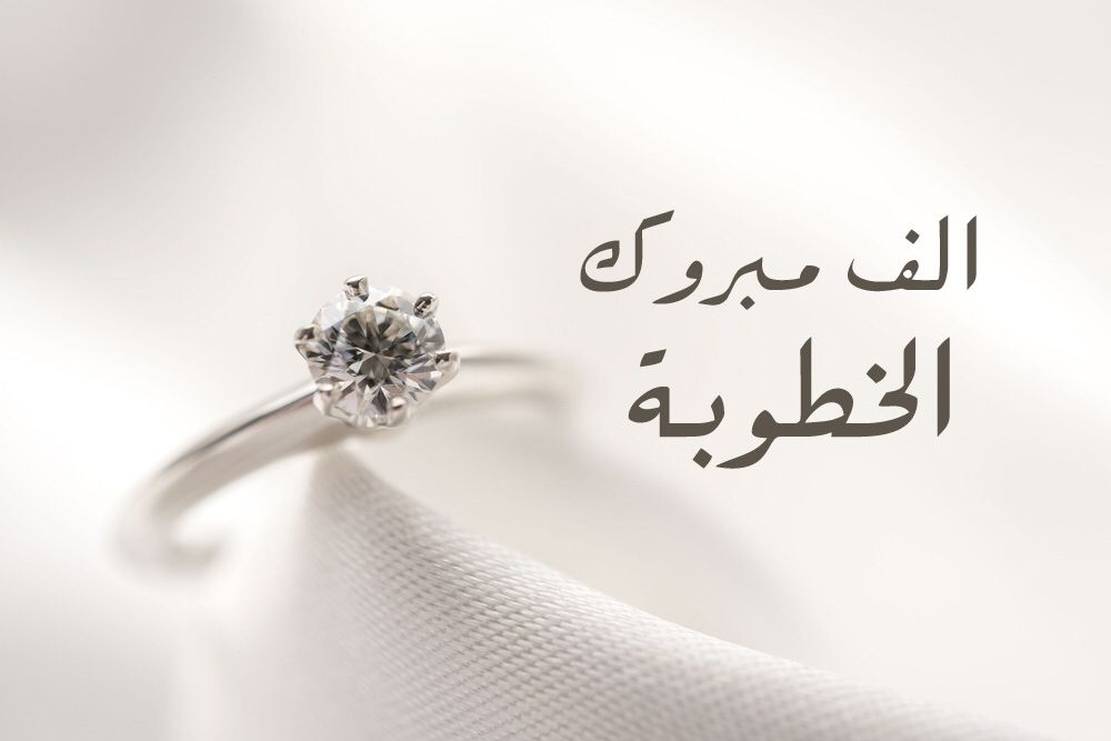 Pin By صورة و كلمة On تهنئة Congratulations Bridal Jewelry Sets Bridal Jewelry Engagement