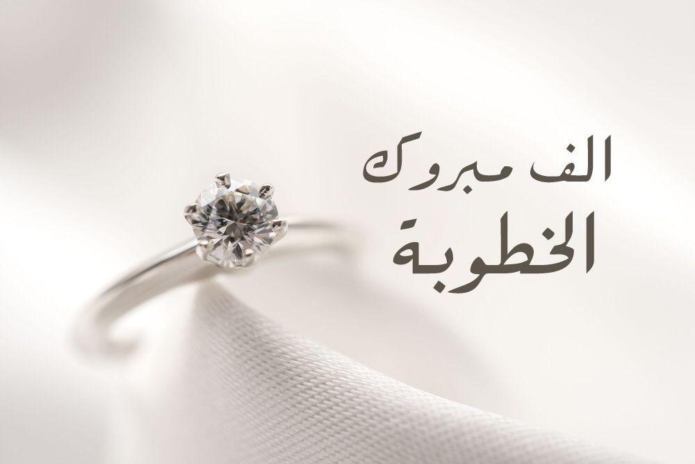 صور خطوبة 2021 تهنئة الف مبروك الخطوبة Arabic Art Luxury Wedding Decor Invitation Background