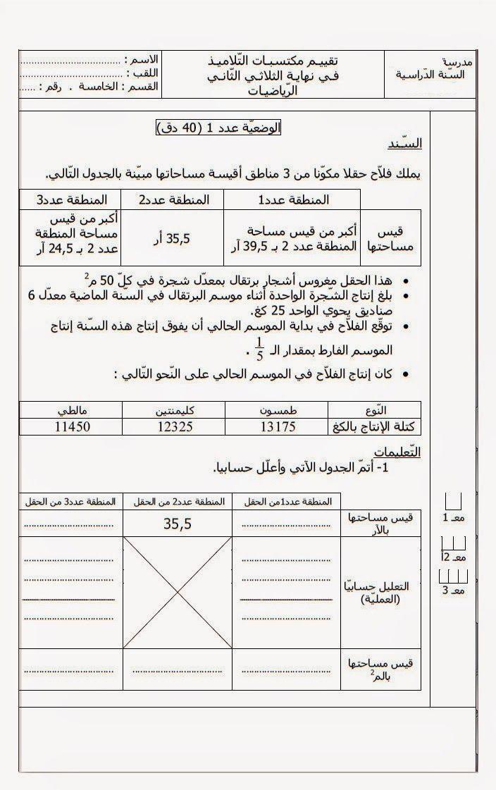 كل امتحانات الثلاثي الثاني كل المستويات من الأولى إلى السادسة 3 نماذج من كل إمتحان Positive Quotes Education Gafsa