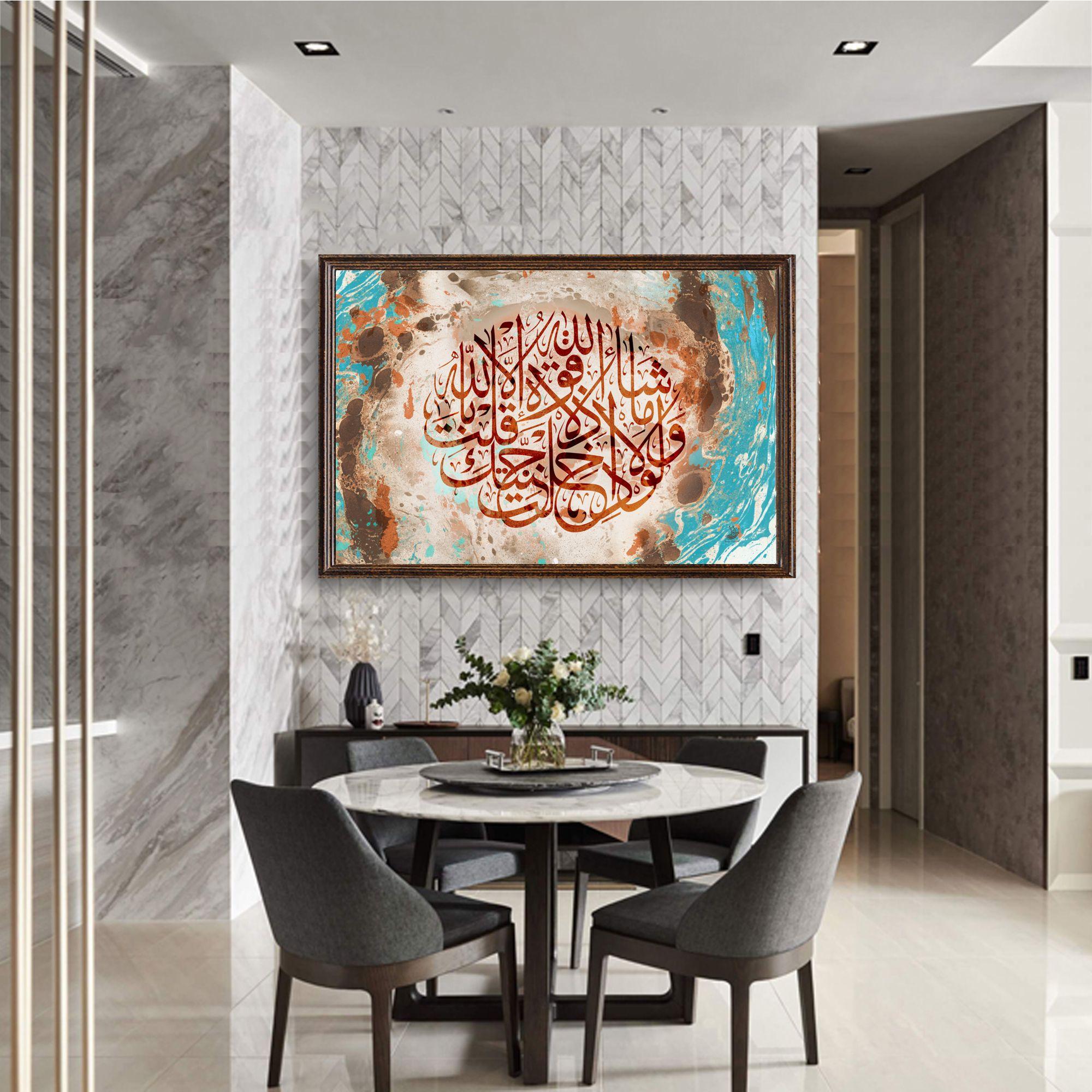 ولولا إذ دخلت جنتك ماشاء الله لا قوة إلا بالله قياس اللوحة 100 ب 70 سم لوحات مميزة بالخط العربي مطبوعة على أجود أنواع قماش الكانفاس Art Design Design Tapestry