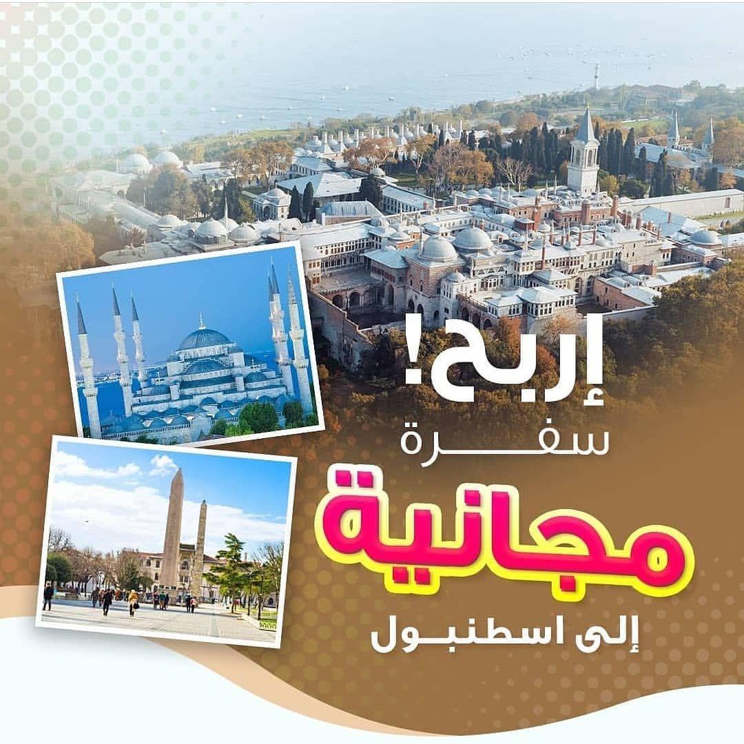 شارك معنا بالفوز برحلة لشخصين إلى اسطنبول شامل التذاكر الدرجة السياحية و الإقامة و النقل من والى المطار الإقامة بأو Instagram Instagram Posts Screenshots