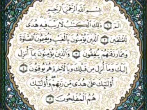 سورة الفاتحة وأول سورة البقرة فى نفس واحد أطول نفس ماشاء الله قراءة ممتعة للشيخ عبد الولى الأركانى Holy Quran Outdoor Decor Stepping Stones