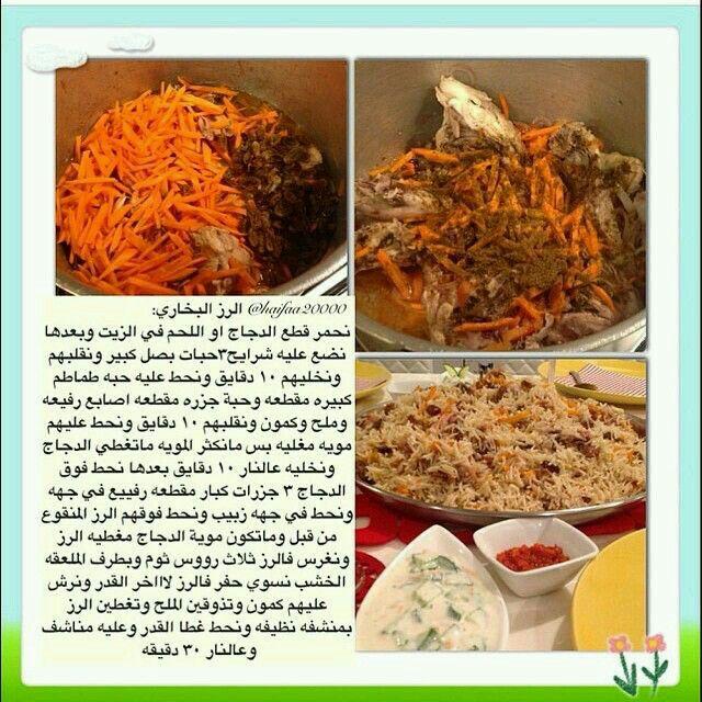 رز بخاري Recipes Food And Drink Cooking Recipes