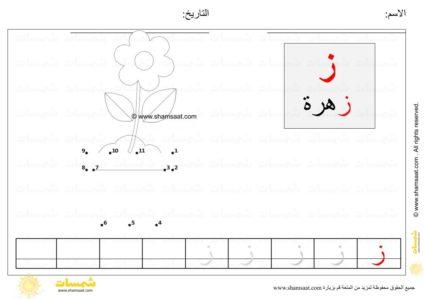 النبات الأغذية والطعام Archives الصفحة 4 من 5 شمسات In 2021 Alphabet Worksheets Arabic Alphabet Math