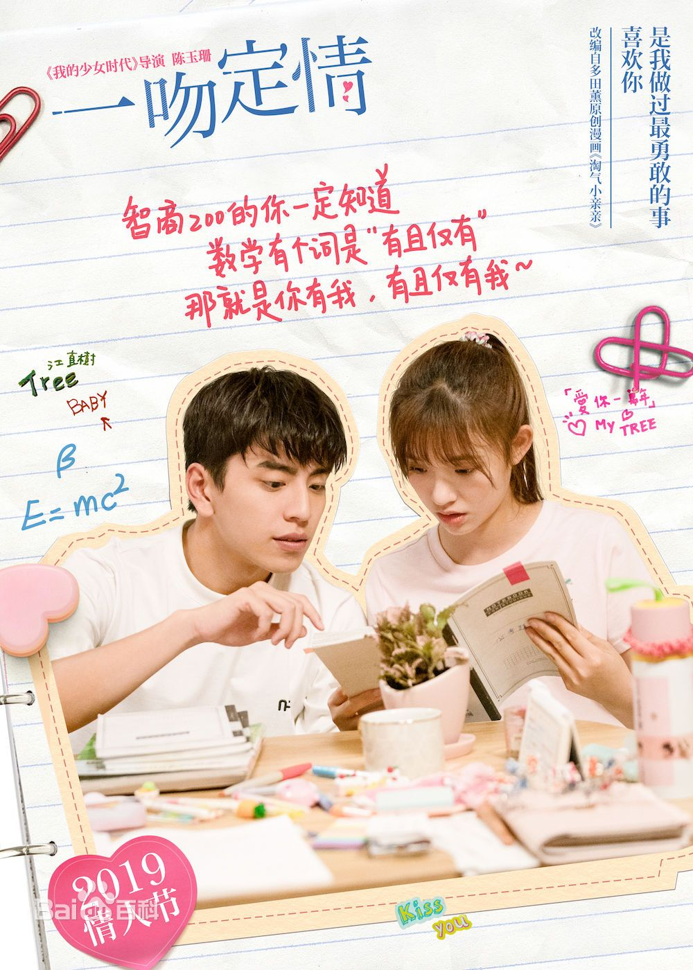 Fall in Love at First Kiss Chinese Movie. Genres Comedy